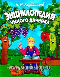 Курдюмов аненков не мешай огороду